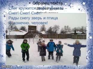 Снег кружится, снег ложится – Снег! Снег! Снег! Рады снегу зверь и птица И,