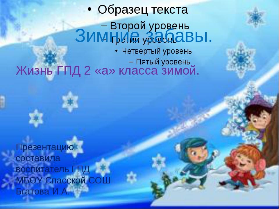 Зимние забавы. Презентацию составила воспитатель ГПД МБОУ Спасской СОШ Бгато...