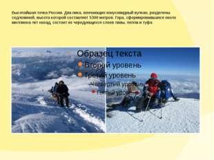 Высочайшая точка России. Два пика, венчающие конусовидный вулкан, разделены с