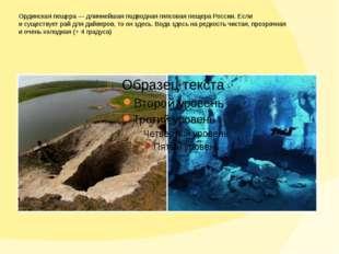 Ординская пещера— длиннейшая подводная гипсовая пещера России. Если исущест