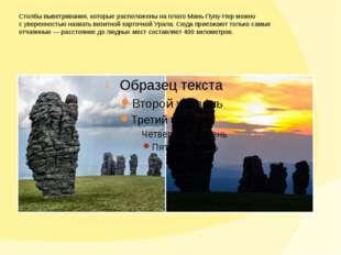 Столбы выветривания, которые расположены наплато Мань-Пупу-Нер можно сувере