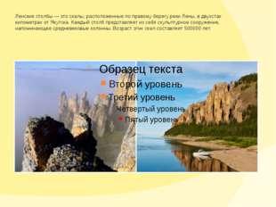 Ленские столбы— это скалы, расположенные поправому берегу реки Лены, вдвух