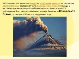 Расположены они на востоке России на полуострове Камчатка на территории Камча