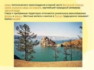 озеро тектонического происхождения в южной части Восточной Сибири, самое глуб