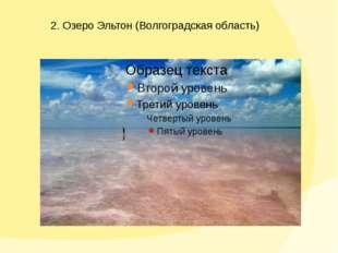 2. Озеро Эльтон (Волгоградская область)