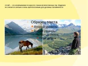 Алтай— это незабываемая покрасоте страна величественных гор. Издревле онсч