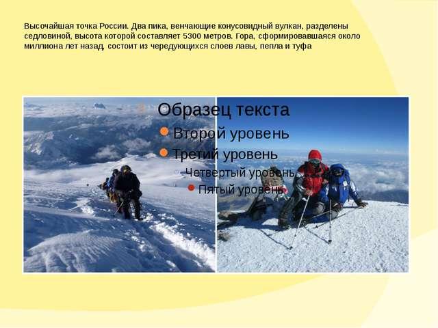 Высочайшая точка России. Два пика, венчающие конусовидный вулкан, разделены с...