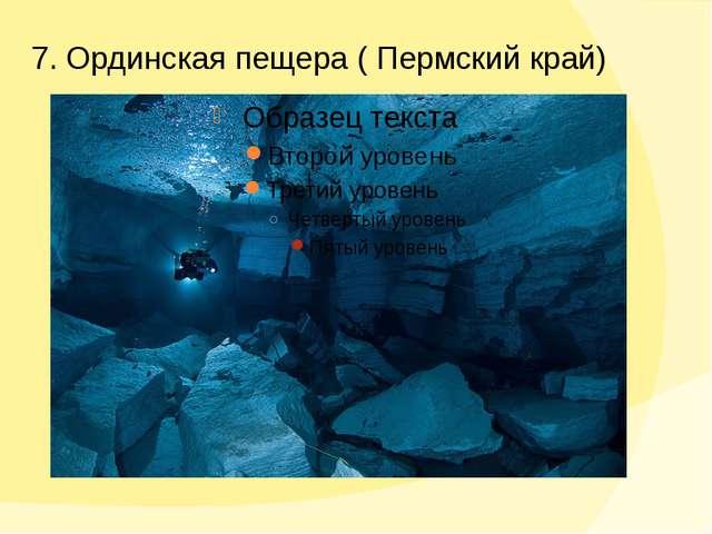 7. Ординская пещера ( Пермский край)