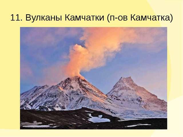 11. Вулканы Камчатки (п-ов Камчатка)