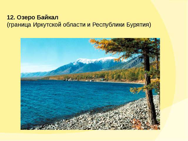 12. Озеро Байкал (граница Иркутской области и Республики Бурятия)