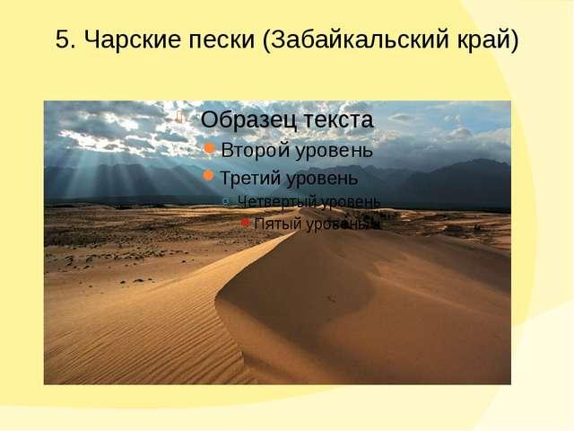 5. Чарские пески (Забайкальский край)