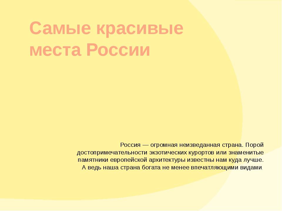 Самые красивые места России Россия— огромная неизведанная страна. Порой дост...