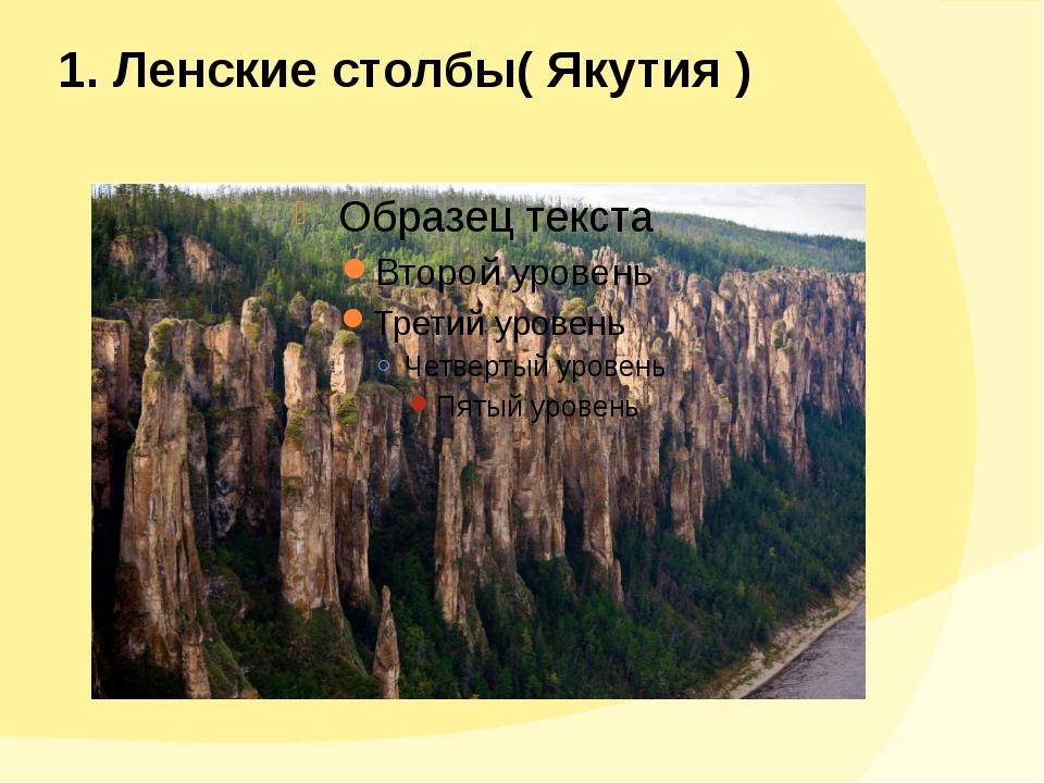1. Ленские столбы( Якутия )