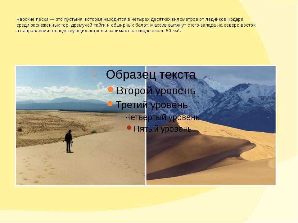 Чарские пески— это пустыня, которая находится вчетырех десятках километров...