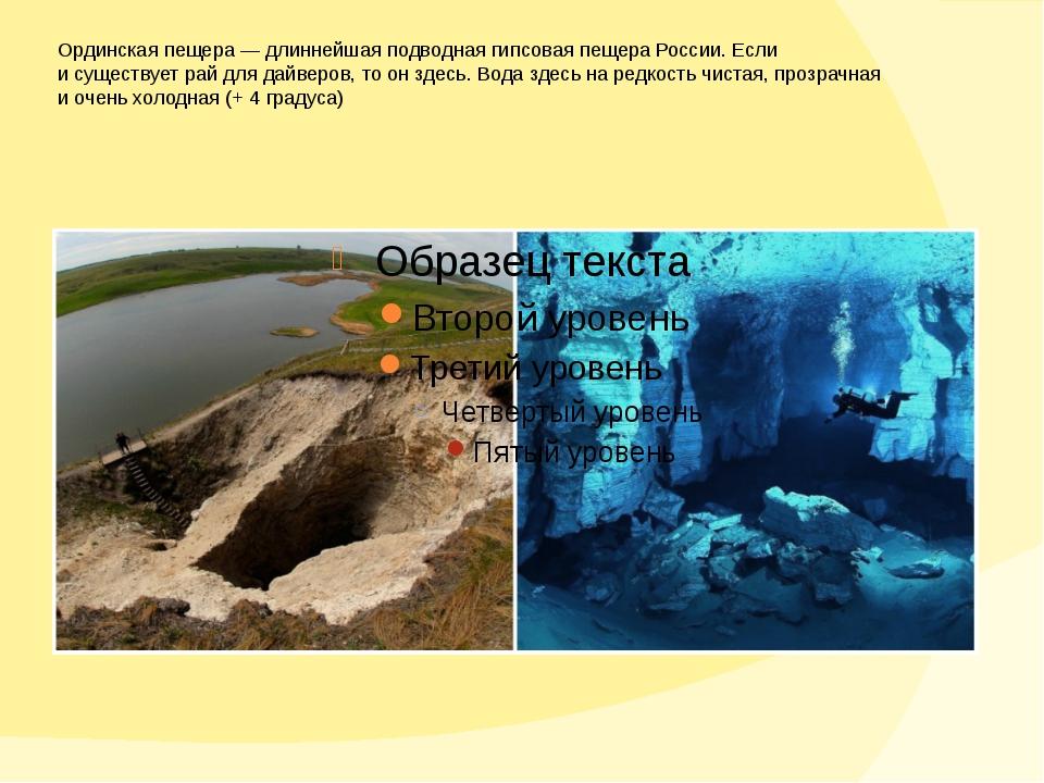 Ординская пещера— длиннейшая подводная гипсовая пещера России. Если исущест...