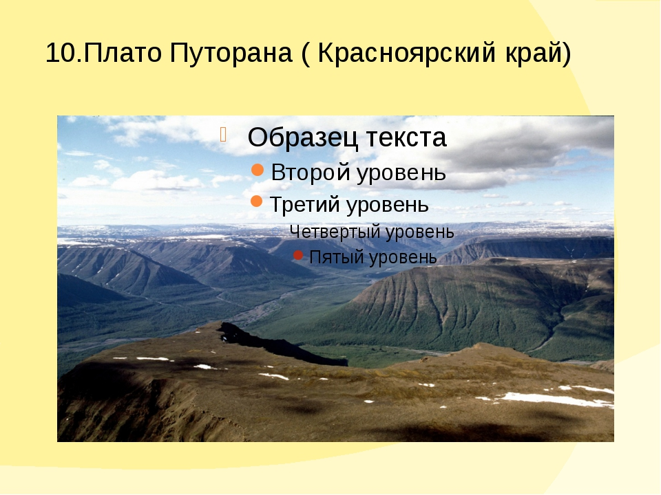 10.Плато Путорана ( Красноярский край)