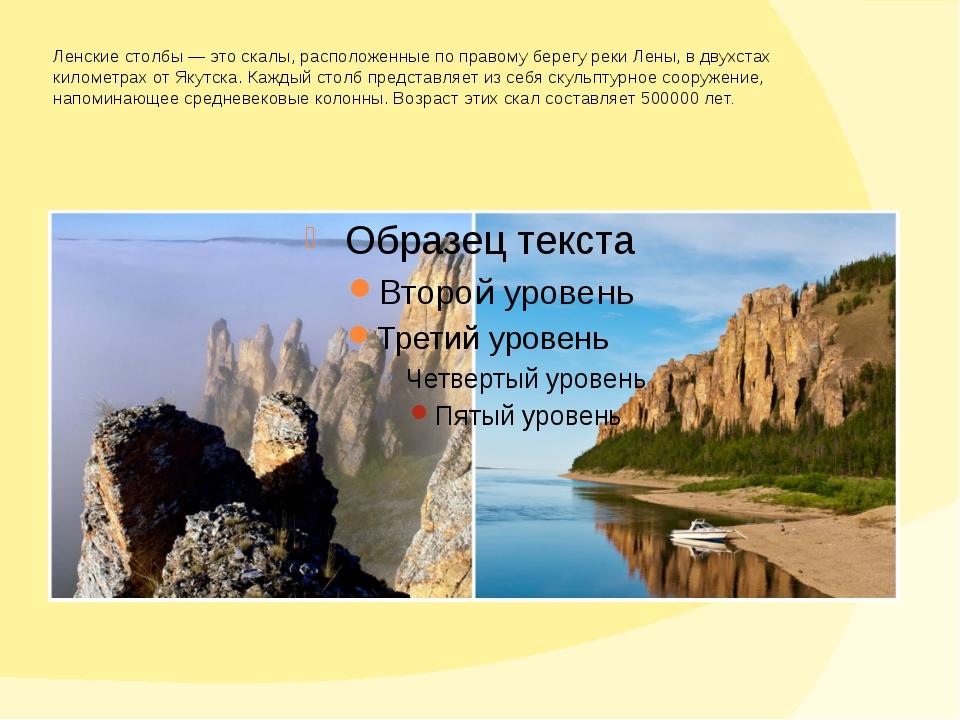 Ленские столбы— это скалы, расположенные поправому берегу реки Лены, вдвух...