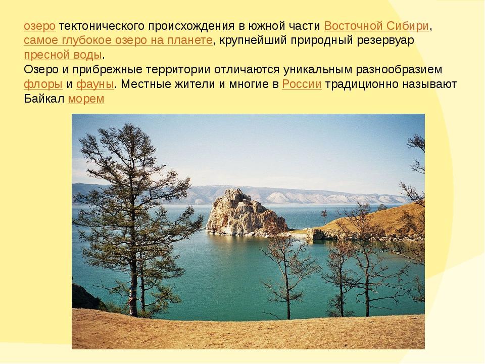 озеро тектонического происхождения в южной части Восточной Сибири, самое глуб...