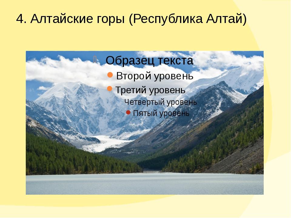 4. Алтайские горы (Республика Алтай)