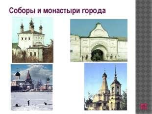 Соборы и монастыри города