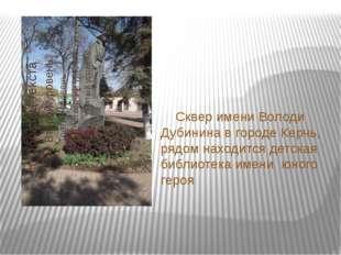 Сквер имени Володи Дубинина в городе Керчь, рядом находится детская библиоте