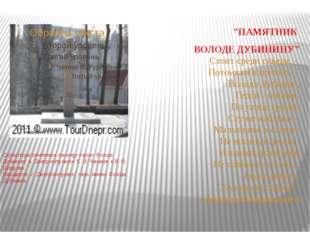 Скульпторыпамятника пионеру-герою Володе Дубинину в Днепропетровске К.