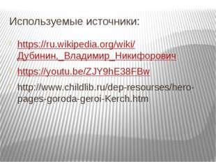 Используемые источники: https://ru.wikipedia.org/wiki/Дубинин,_Владимир_Никиф
