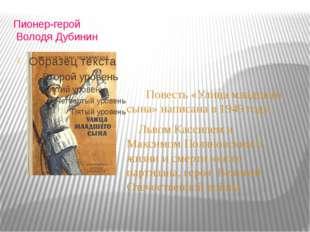 Пионер-герой Володя Дубинин Повесть «Улица младшего сына» написана в 1949 год