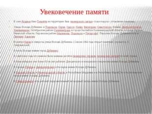 Увековечение памяти В селеЯгодноеблизТольяттина территории быв.пионерско