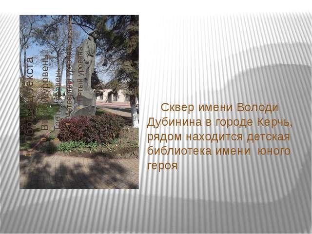 Сквер имени Володи Дубинина в городе Керчь, рядом находится детская библиоте...