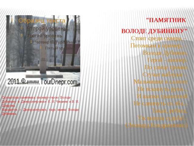 Скульпторыпамятника пионеру-герою Володе Дубинину в Днепропетровске К....