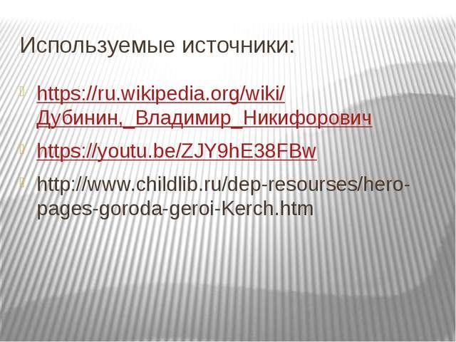 Используемые источники: https://ru.wikipedia.org/wiki/Дубинин,_Владимир_Никиф...