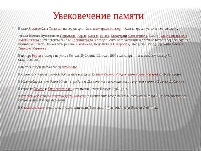 Увековечение памяти В селеЯгодноеблизТольяттина территории быв.пионерско...