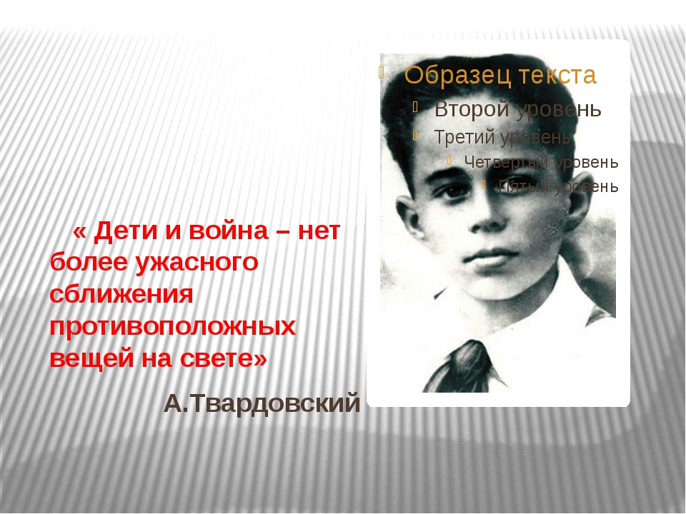 « Дети и война – нет более ужасного сближения противоположных вещей на свете...