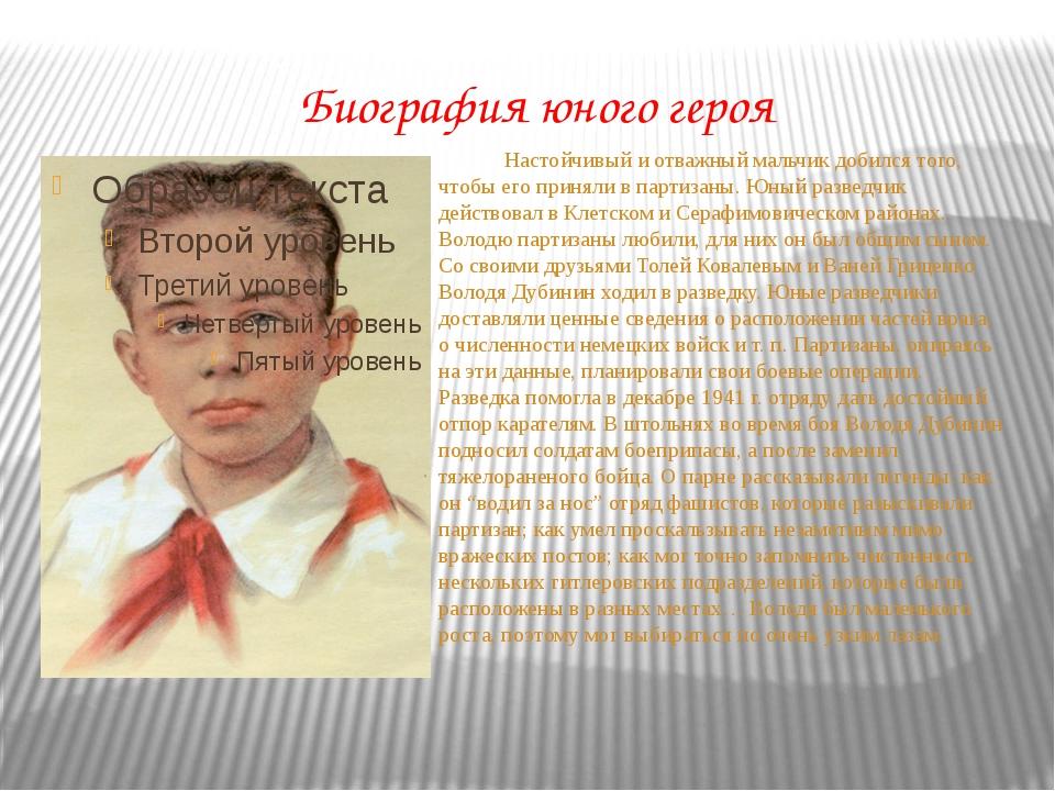 Биография юного героя Настойчивый и отважный мальчик добился того, чтобы его...