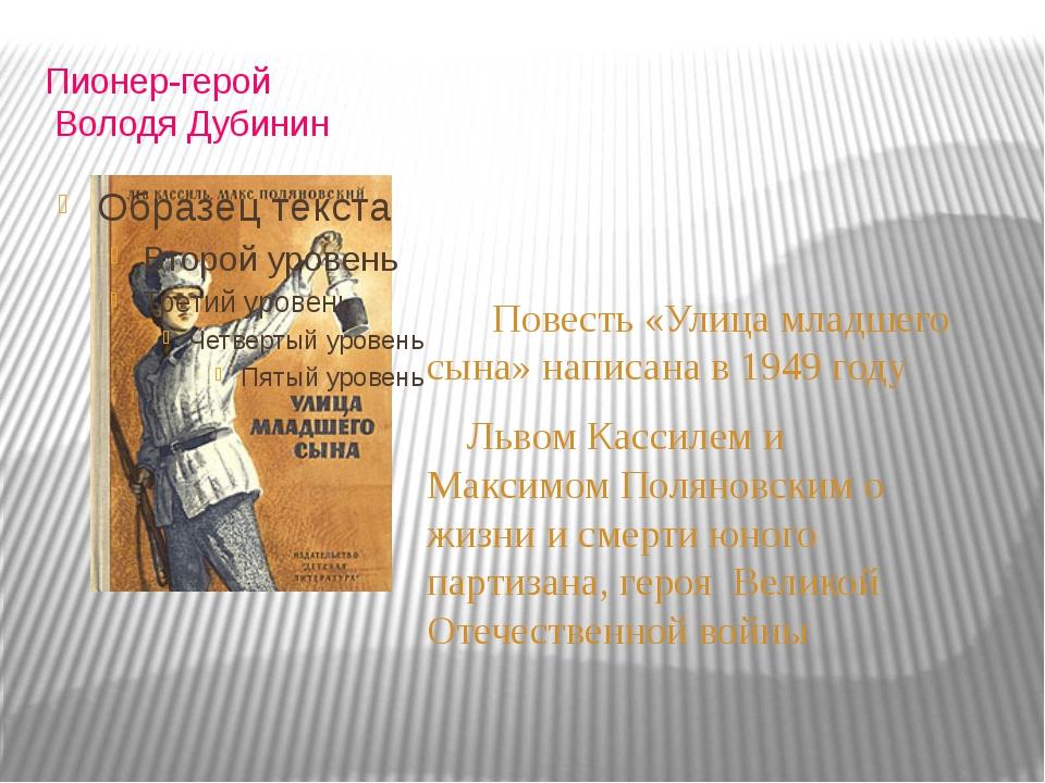 Пионер-герой Володя Дубинин Повесть «Улица младшего сына» написана в 1949 год...