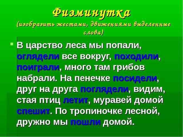 Физминутка (изобразить жестами, движениями выделенные слова) В царство леса м...
