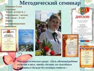 Шканова Елена Сергеевна МБОУ АСОШ № 2 Образование - высшее Пед. стаж – 8 лет