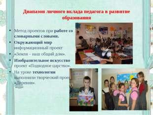 Диапазон личного вклада педагога в развитие образования Метод проектов при ра