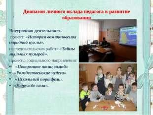Диапазон личного вклада педагога в развитие образования Внеурочная деятельнос