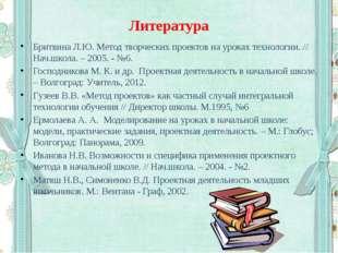 Литература Бритвина Л.Ю. Метод творческих проектов на уроках технологии. // Н