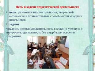 Цель и задачи педагогической деятельности цель : развитие самостоятельности,