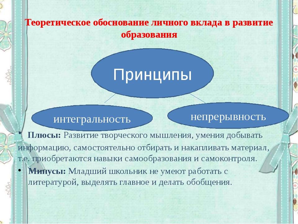Теоретическое обоснование личного вклада в развитие образования ∙ Плюсы: Разв...