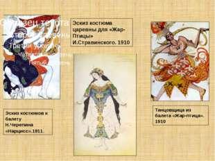 Эскиз костюмов к балету Н.Черепина «Нарцисс».1911. Танцовщица из балета «Жар