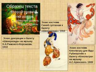Эскиз декорации к балету «Шехеразада» на музыку Н.А.Римского-Корсакова. 1910