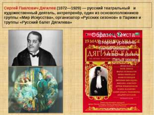 Сергей Павлович Дягилев (1872—1929) — русский театральный и художественный де