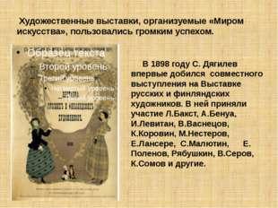 Художественные выставки, организуемые «Миром искусства», пользовались громки