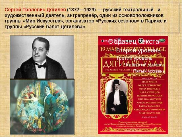 Сергей Павлович Дягилев (1872—1929) — русский театральный и художественный де...