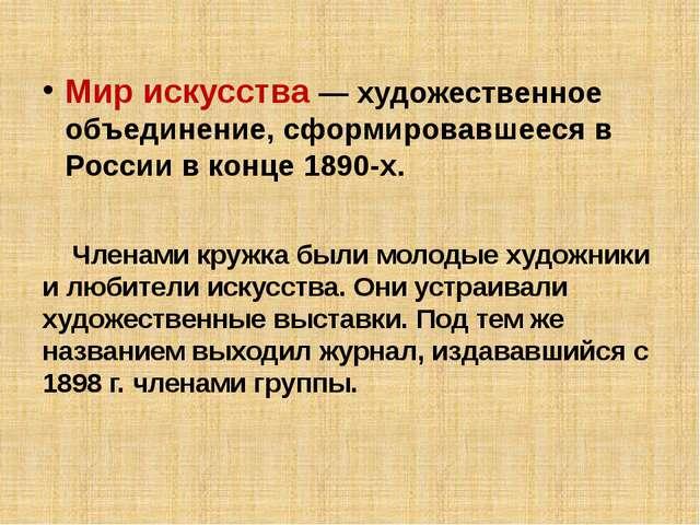 Мир искусства — художественное объединение, сформировавшееся в России в конц...