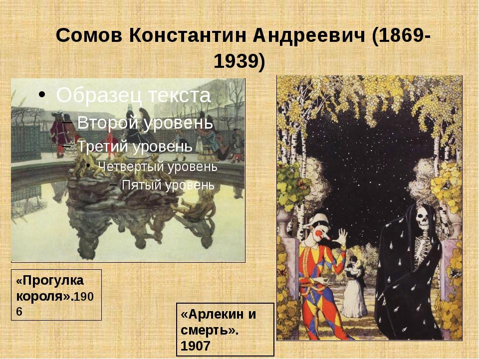 Сомов Константин Андреевич (1869-1939) «Прогулка короля».1906 «Арлекин и сме...